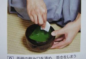 濃茶テキスト2