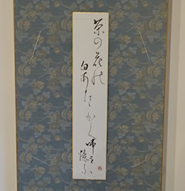 neijitsu332